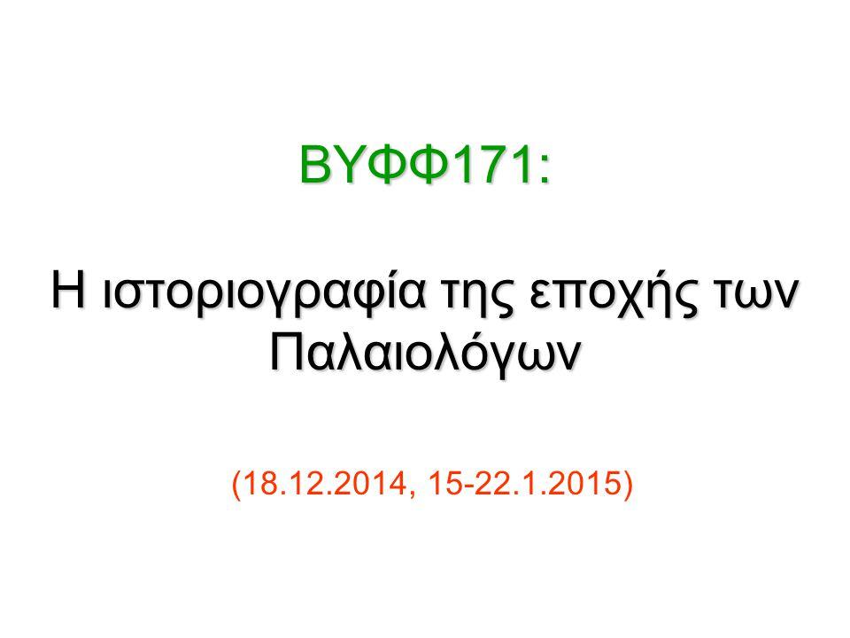 BΥΦΦ171: Η ιστοριογραφία της εποχής των Παλαιολόγων (18. 12