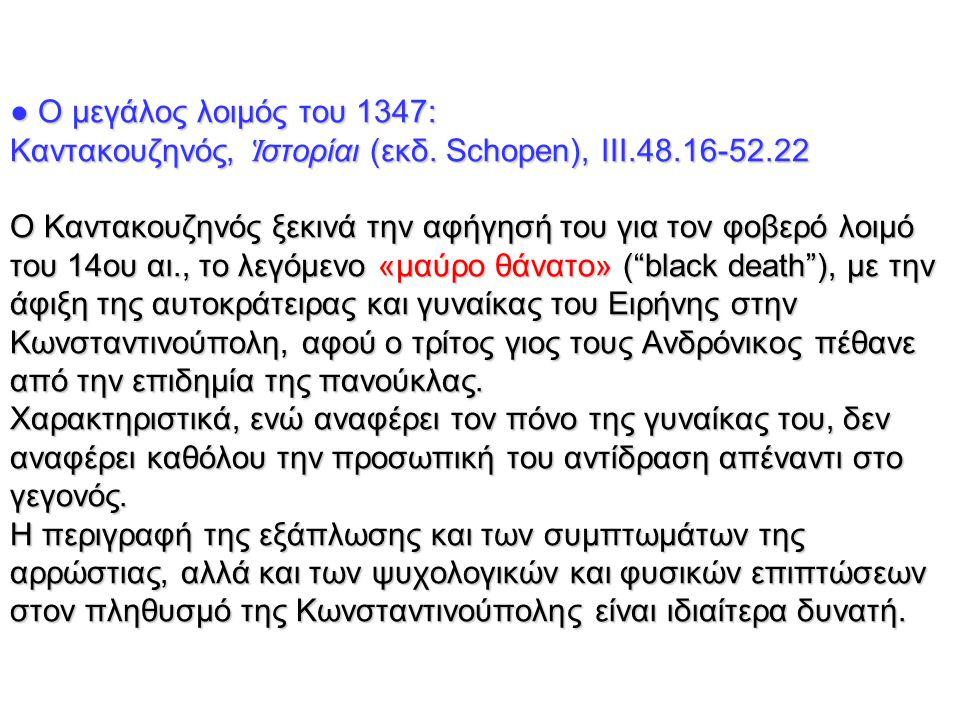 ● Ο μεγάλος λοιμός του 1347: Καντακουζηνός, Ἱστορίαι (εκδ