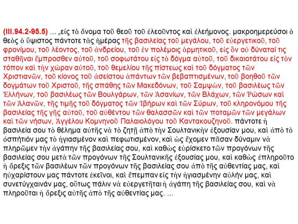 """(ΙΙΙ. 94. 2-95. 5). """"εἰς τὸ ὄνομα τοῦ θεοῦ τοῦ ἐλεοῦντος καὶ ἐλεήμονος"""