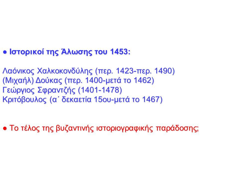 ● Ιστορικοί της Άλωσης του 1453: Λαόνικος Χαλκοκονδύλης (περ. 1423-περ