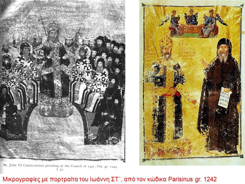 Μικρογραφίες με πορτραίτα του Ιωάννη ΣΤ΄, από τον κώδικα Parisinus gr