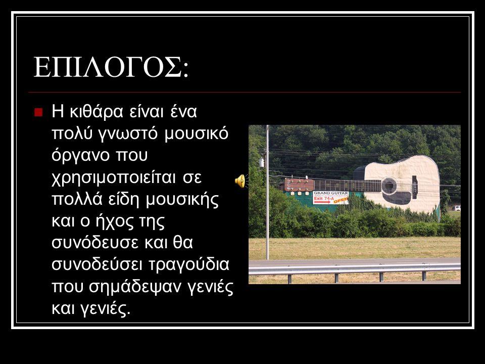 ΕΠΙΛΟΓΟΣ: