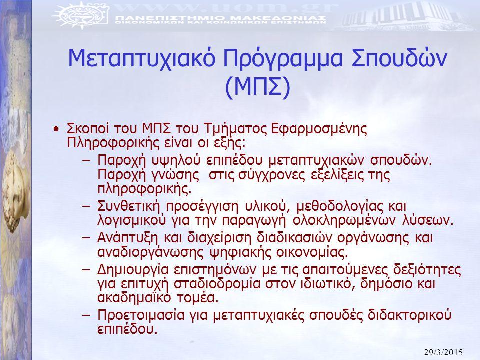 Μεταπτυχιακό Πρόγραμμα Σπουδών (ΜΠΣ)