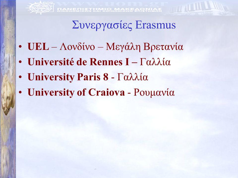 Συνεργασίες Erasmus UEL – Λονδίνο – Μεγάλη Βρετανία