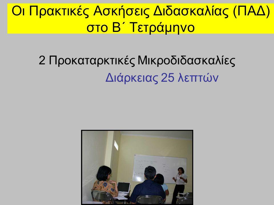 Οι Πρακτικές Ασκήσεις Διδασκαλίας (ΠΑΔ) στο B΄ Τετράμηνο