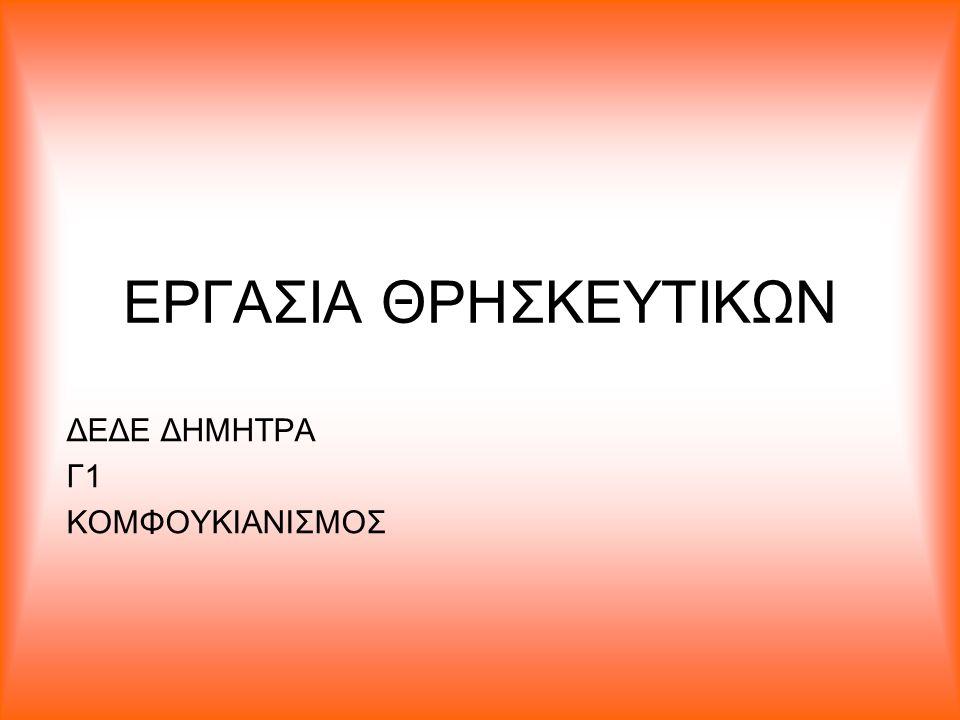 ΔΕΔΕ ΔΗΜΗΤΡΑ Γ1 ΚΟΜΦΟΥΚΙΑΝΙΣΜΟΣ