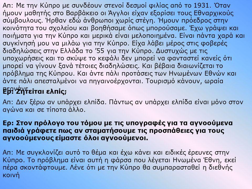 Απ: Με την Κύπρο με συνδέουν στενοί δεσμοί φιλίας από το 1931