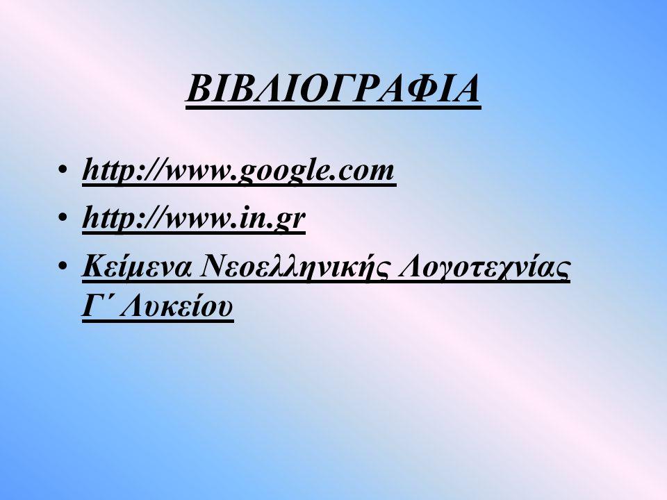 ΒΙΒΛΙΟΓΡΑΦΙΑ http://www.google.com http://www.in.gr