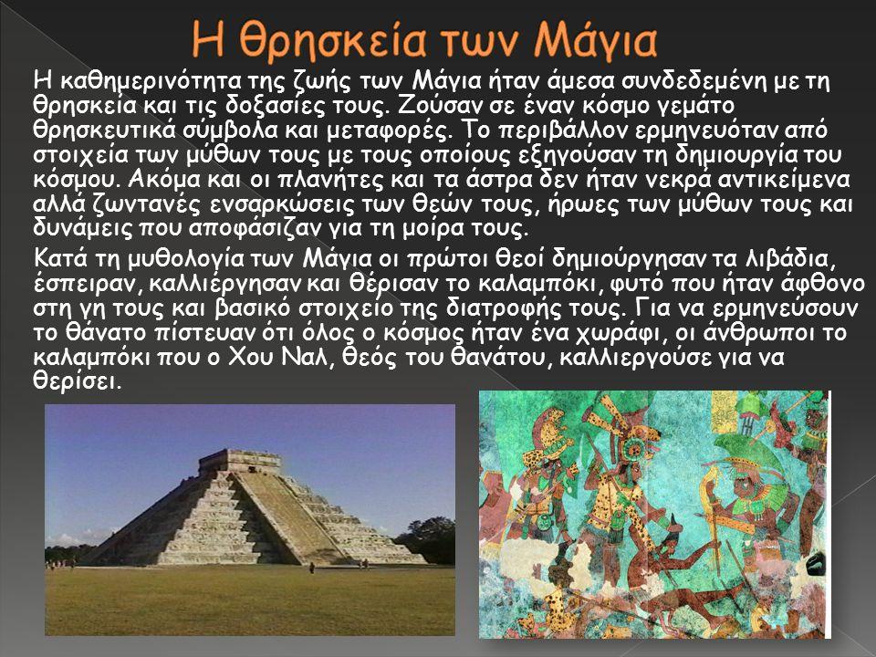 Η θρησκεία των Μάγια