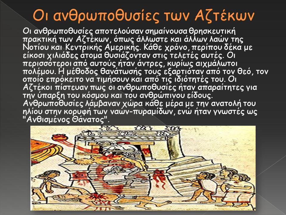 Οι ανθρωποθυσίες των Αζτέκων