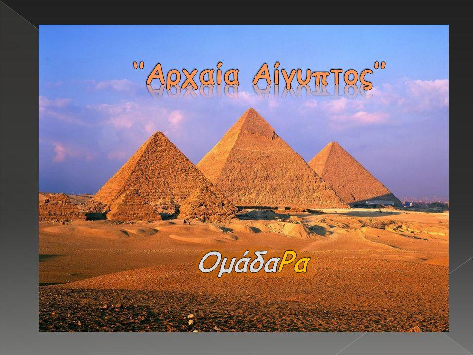 ''Αρχαία Αίγυπτος'' ΟμάδαΡα