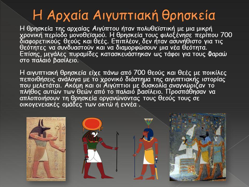 Η Αρχαία Αιγυπτιακή θρησκεία