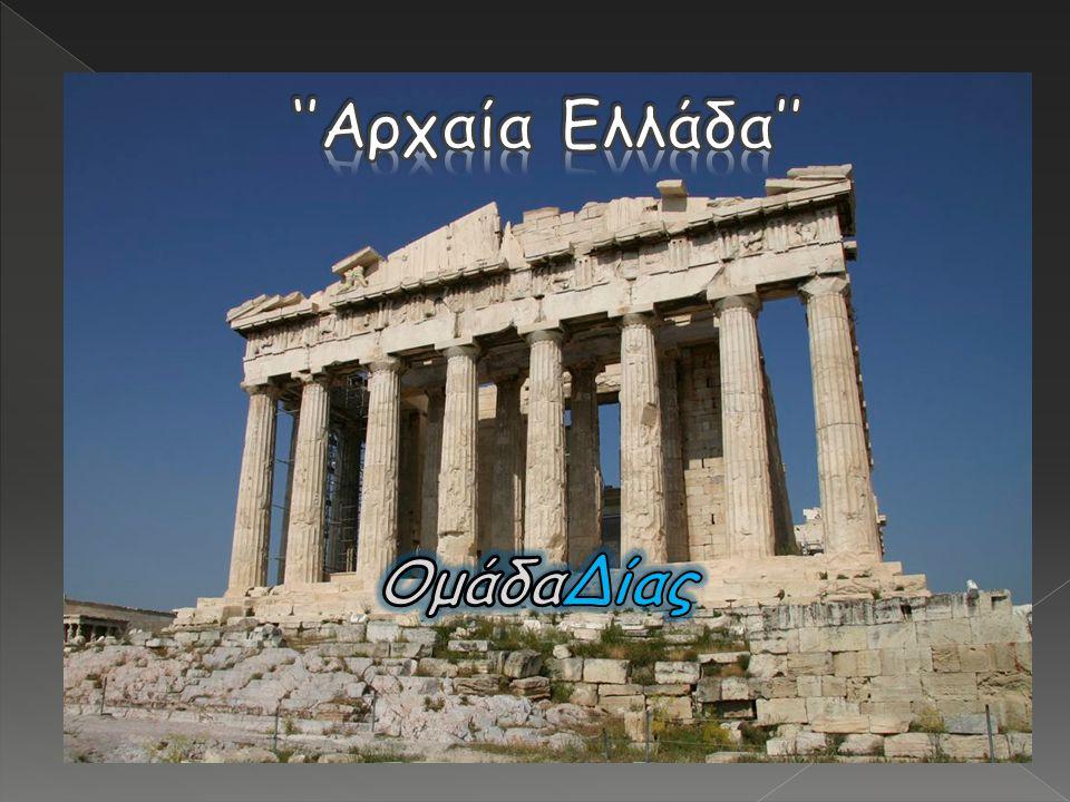 ''Αρχαία Ελλάδα'' ΟμάδαΔίας
