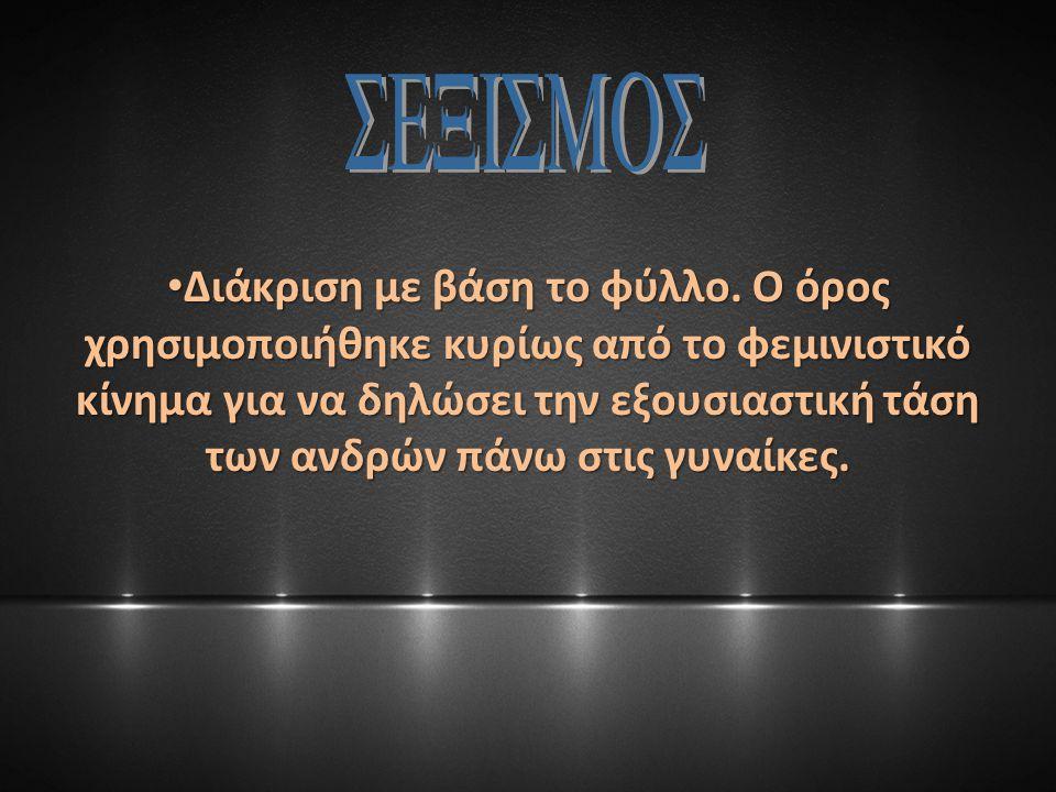ΣΕΞΙΣΜΟΣ