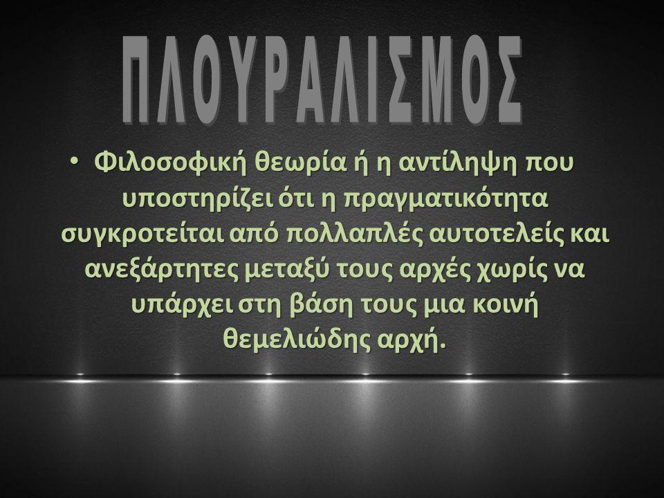 ΠΛΟΥΡΑΛΙΣΜΟΣ