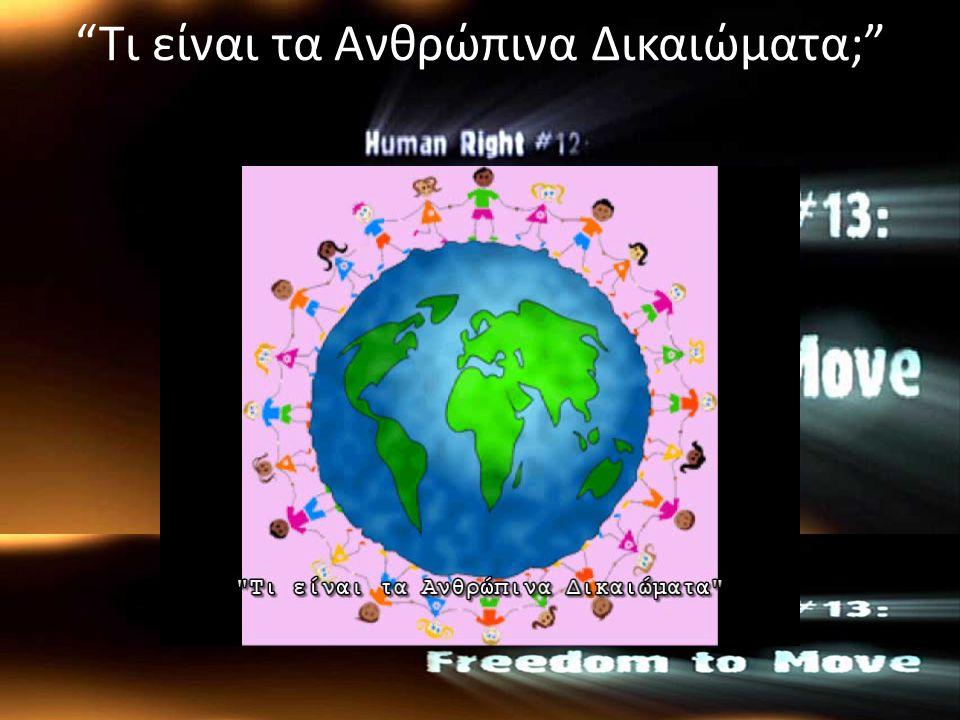 Tι είναι τα Ανθρώπινα Δικαιώματα;
