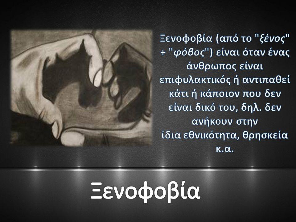 Ξενοφοβία (από το ξένος + φόβος ) είναι όταν ένας άνθρωπος είναι επιφυλακτικός ή αντιπαθεί κάτι ή κάποιον που δεν είναι δικό του, δηλ. δεν ανήκουν στην ίδια εθνικότητα, θρησκεία κ.α.