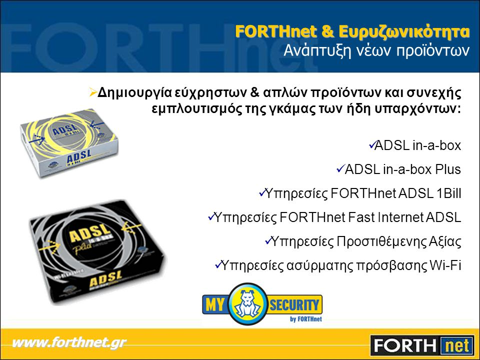 FORTHnet & Ευρυζωνικότητα Ανάπτυξη νέων προϊόντων