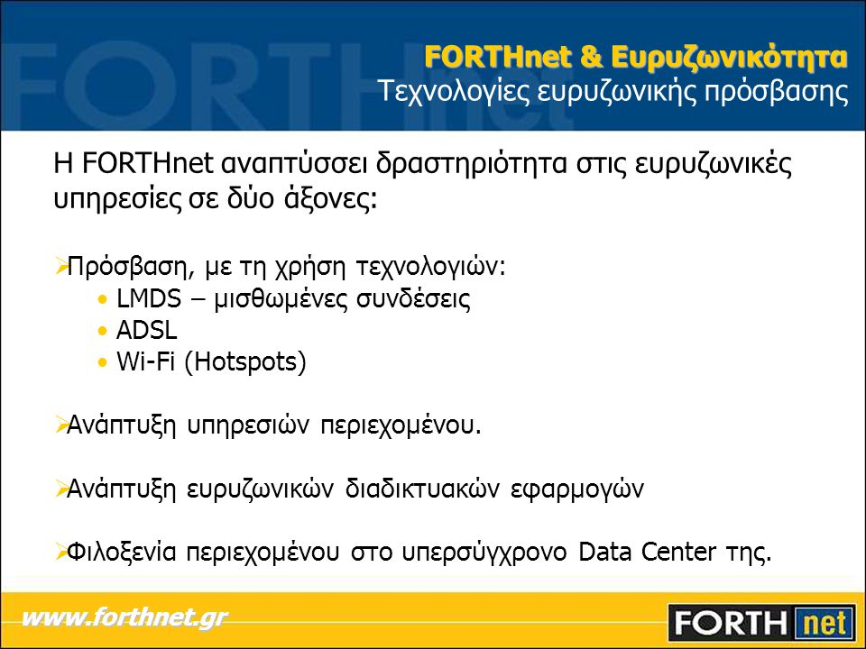 FORTHnet & Ευρυζωνικότητα Τεχνολογίες ευρυζωνικής πρόσβασης