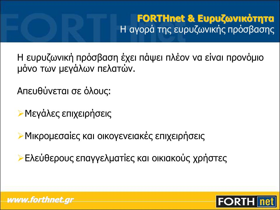 FORTHnet & Ευρυζωνικότητα Η αγορά της ευρυζωνικής πρόσβασης