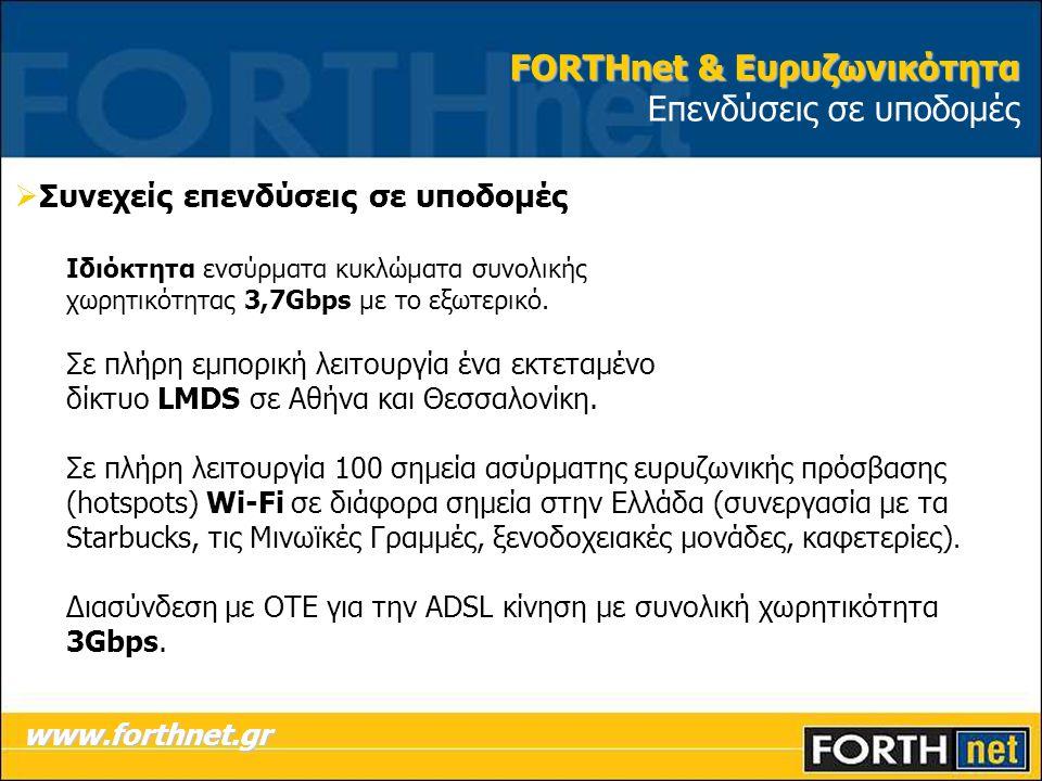 FORTHnet & Ευρυζωνικότητα Επενδύσεις σε υποδομές