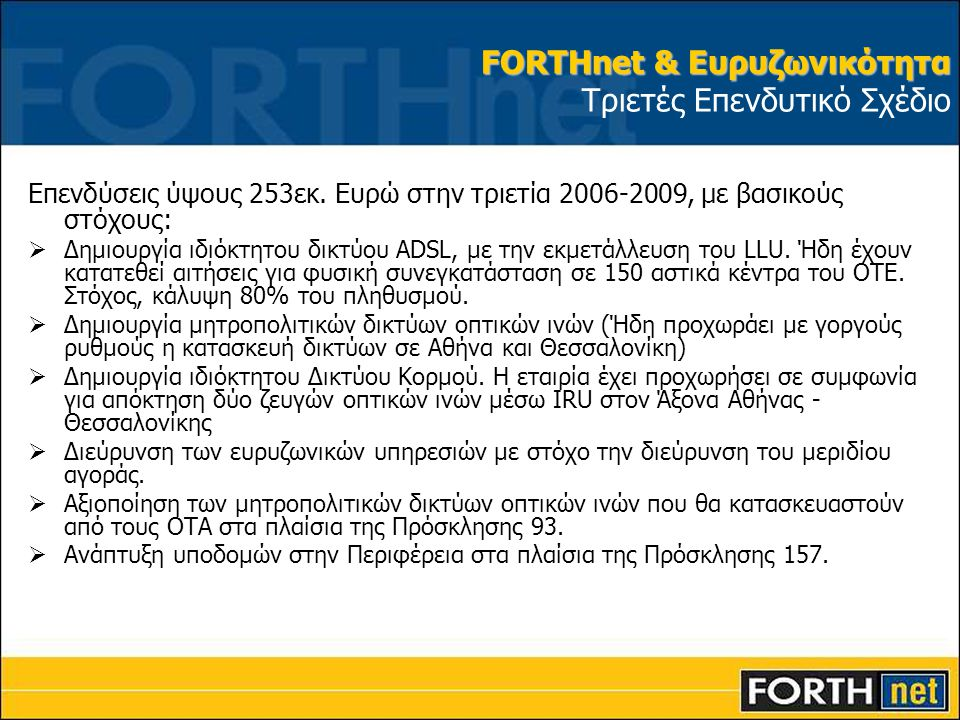FORTHnet & Ευρυζωνικότητα Τριετές Επενδυτικό Σχέδιο