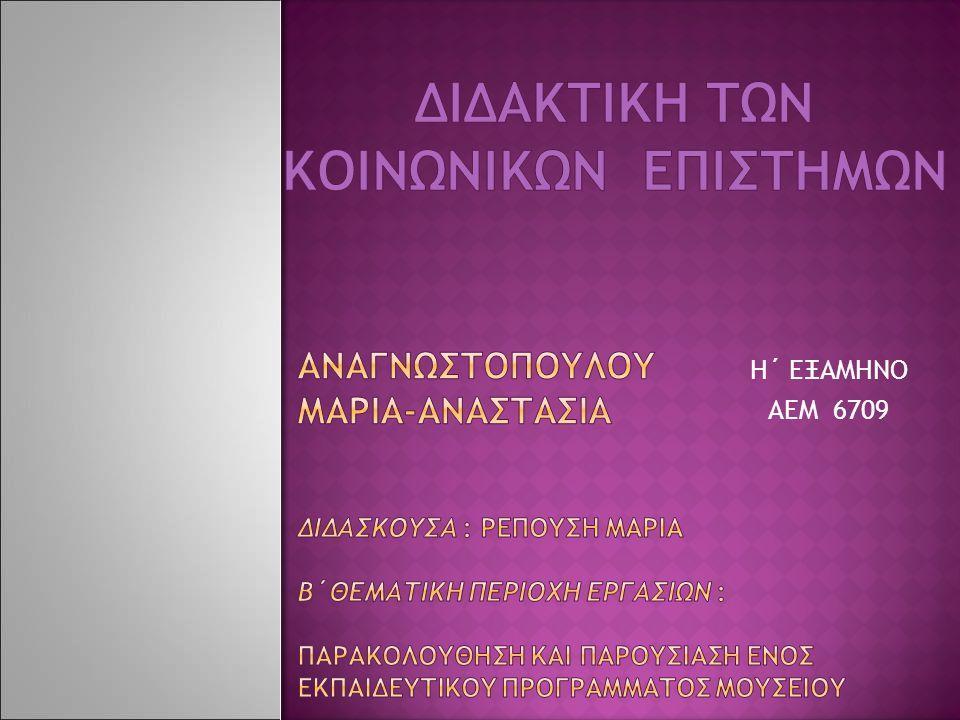 ΑΝΑΓΝΩΣΤΟΠΟΥΛΟΥ ΜΑΡΙΑ-ΑΝΑΣΤΑΣΙΑ