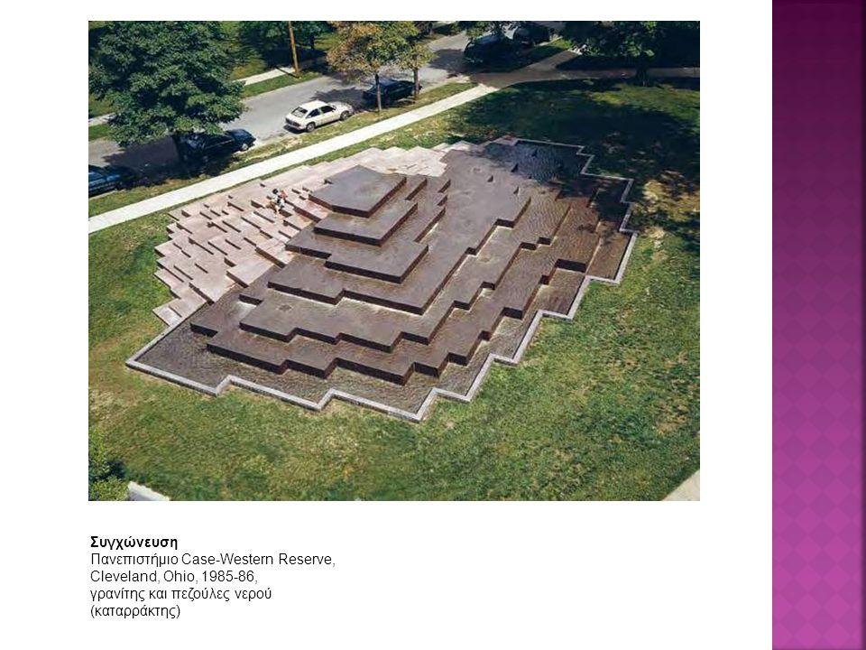 Συγχώνευση Πανεπιστήμιο Case-Western Reserve, Cleveland, Ohio, 1985-86, γρανίτης και πεζούλες νερού.