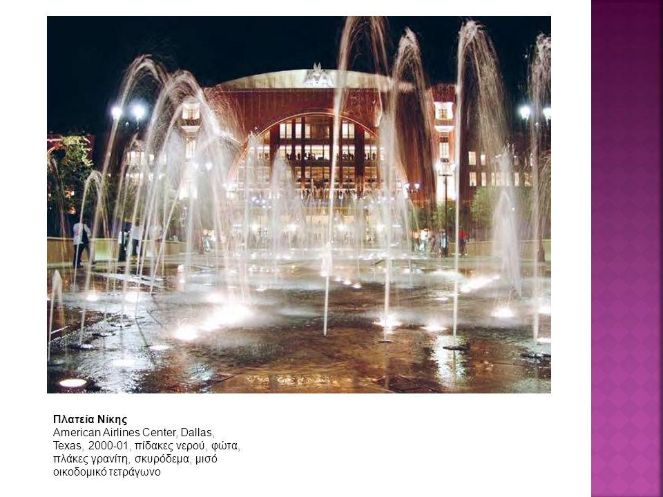 Πλατεία Νίκης American Airlines Center, Dallas, Texas, 2000-01, πίδακες νερού, φώτα, πλάκες γρανίτη, σκυρόδεμα, μισό.
