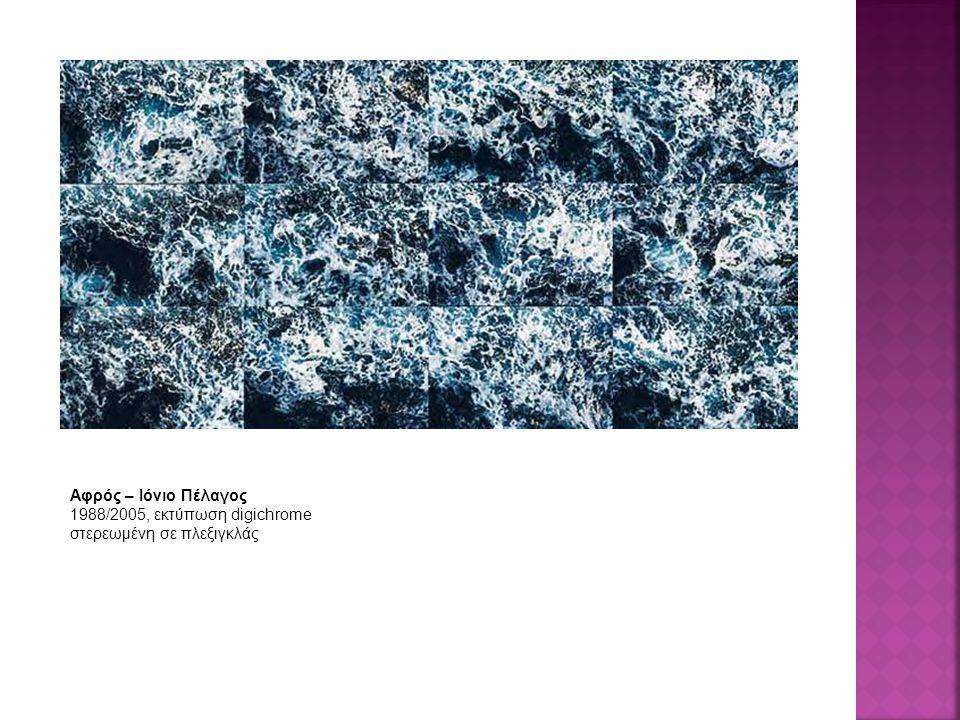 Αφρός – Ιόνιο Πέλαγος 1988/2005, εκτύπωση digichrome στερεωμένη σε πλεξιγκλάς