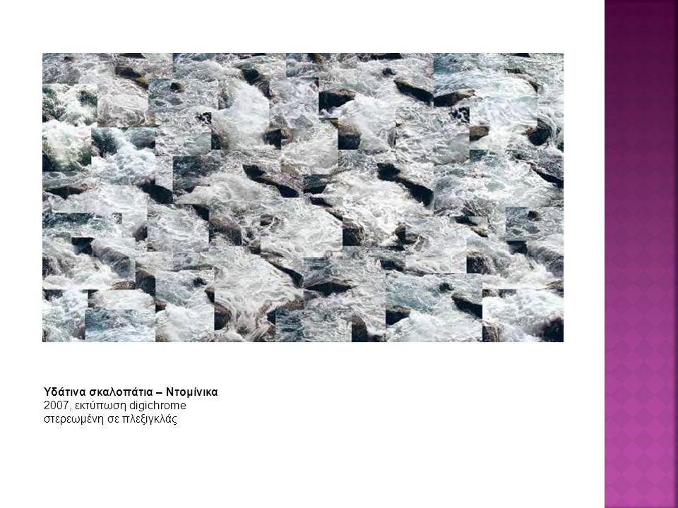 Υδάτινα σκαλοπάτια – Ντομίνικα