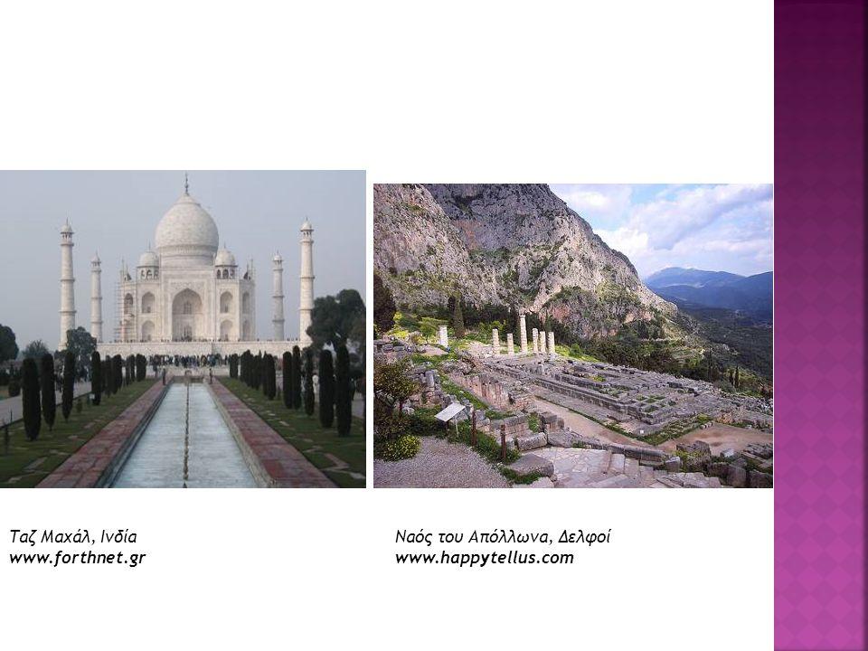 Ταζ Μαχάλ, Ινδία www.forthnet.gr Ναός του Απόλλωνα, Δελφοί www.happytellus.com