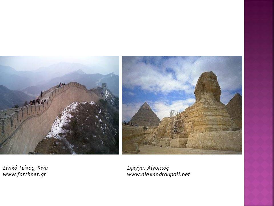 Σινικό Τείχος, Κίνα www.forthnet.gr Σφίγγα, Αίγυπτος www.alexandroupoli.net