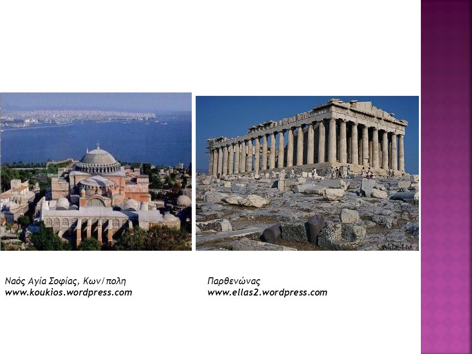 Ναός Αγία Σοφίας, Κων/πολη www.koukios.wordpress.com