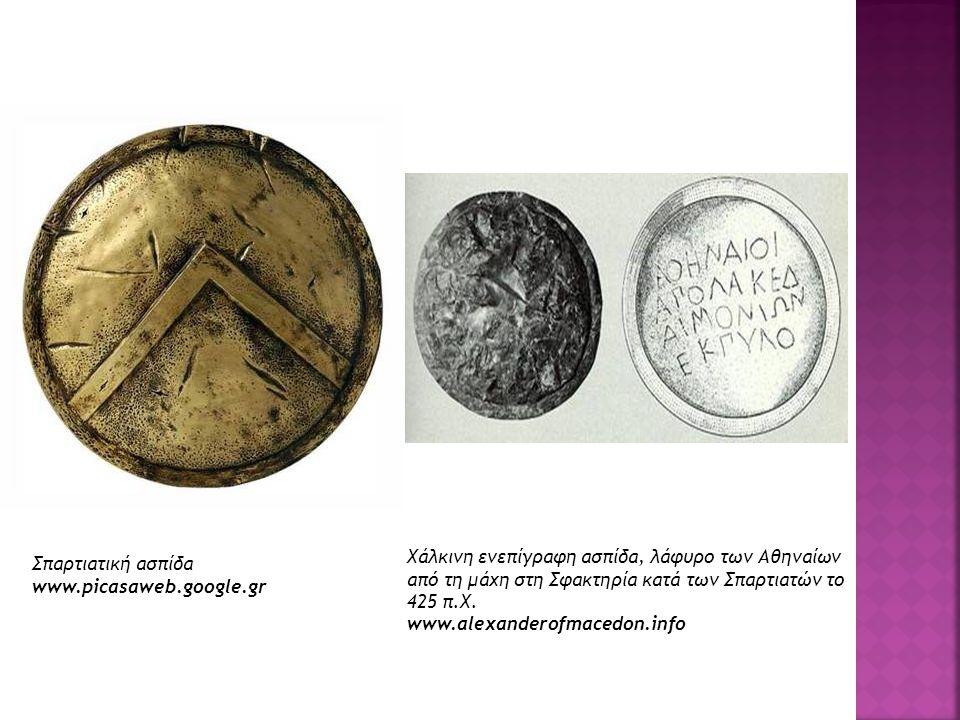 Χάλκινη ενεπίγραφη ασπίδα, λάφυρο των Αθηναίων από τη μάχη στη Σφακτηρία κατά των Σπαρτιατών το 425 π.Χ.
