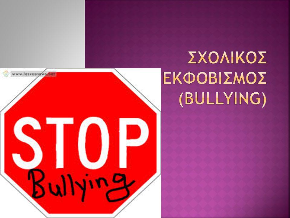 Σχολικοσ εκφοβισμοσ (Bullying)