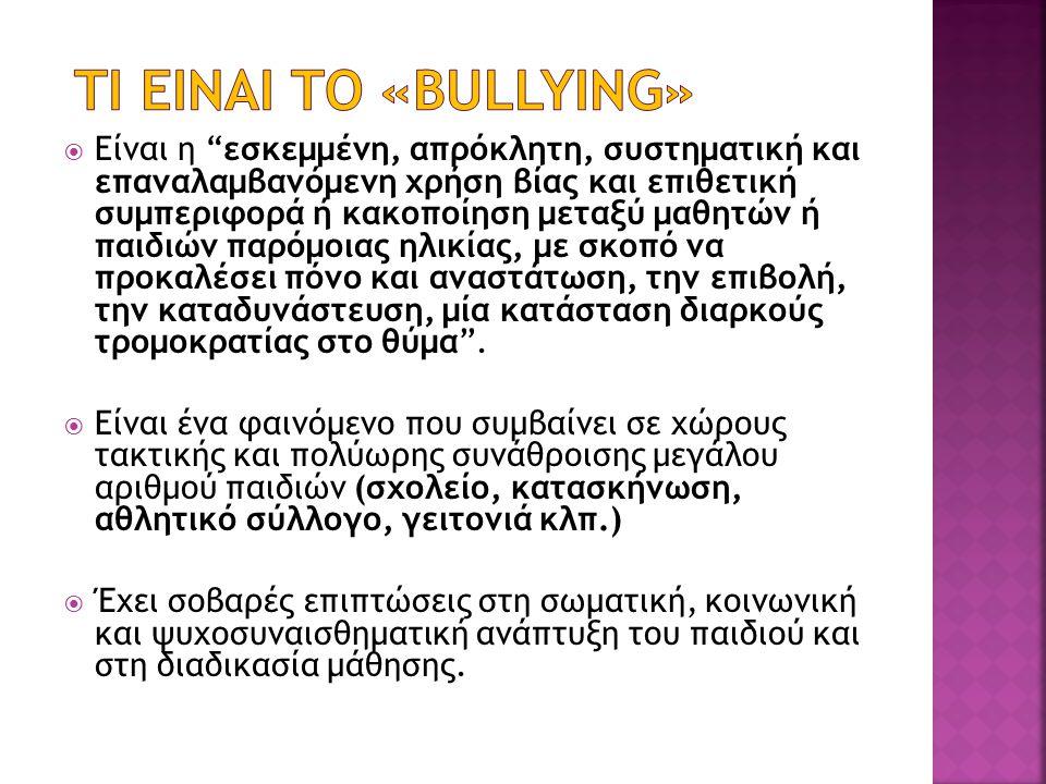 Τι ειναι το «Bullying»