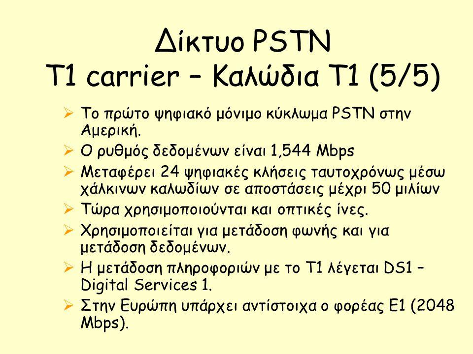 Δίκτυο PSTN T1 carrier – Καλώδια Τ1 (5/5)