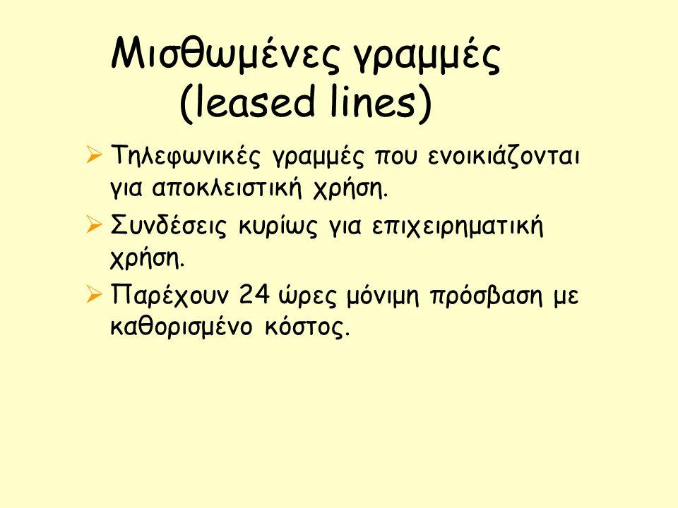 Μισθωμένες γραμμές (leased lines)