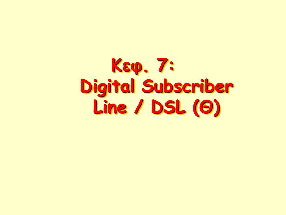 Κεφ. 7: Digital Subscriber Line / DSL (Θ)