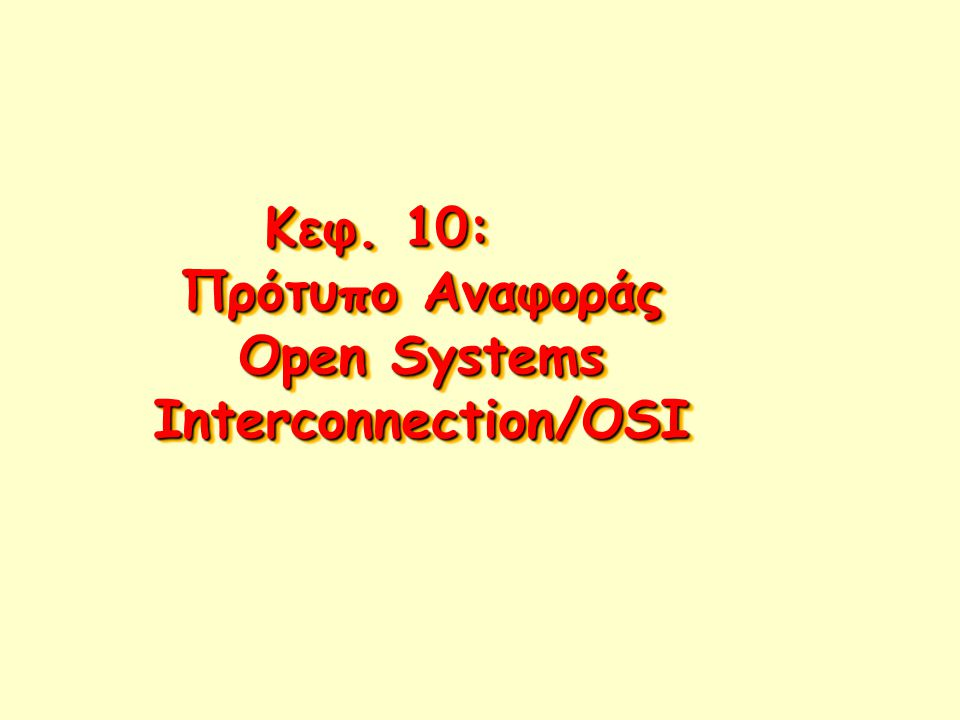 Κεφ. 10: Πρότυπο Αναφοράς Open Systems Interconnection/OSI