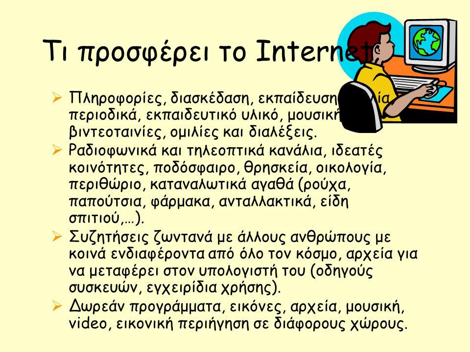 Τι προσφέρει το Internet;