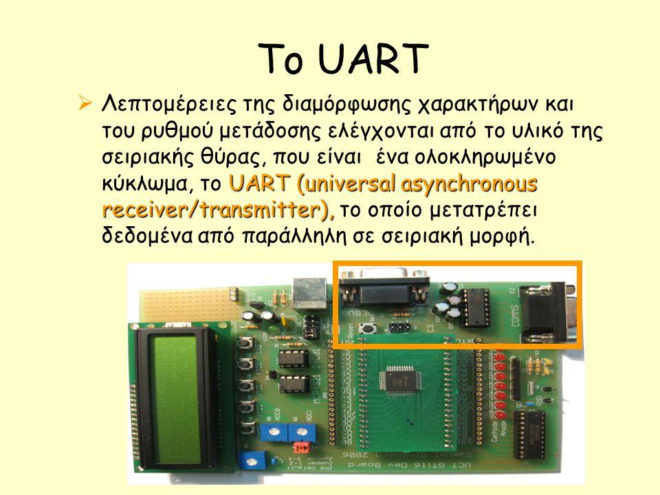 Το UART