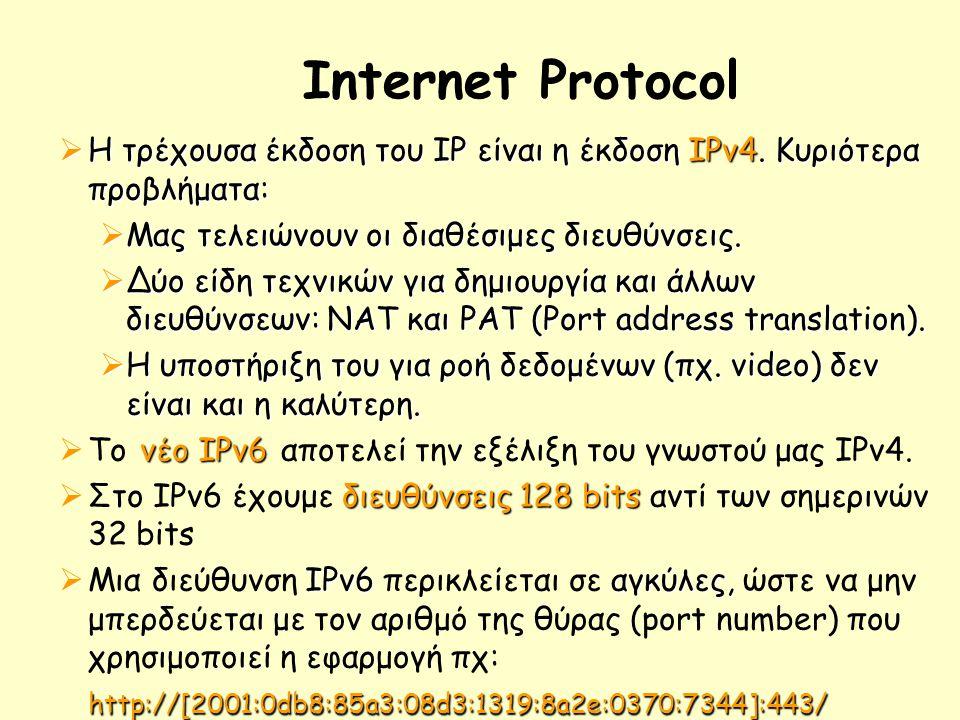Internet Protocol Η τρέχουσα έκδοση του IP είναι η έκδοση ΙΡν4. Κυριότερα προβλήματα: Μας τελειώνουν οι διαθέσιμες διευθύνσεις.
