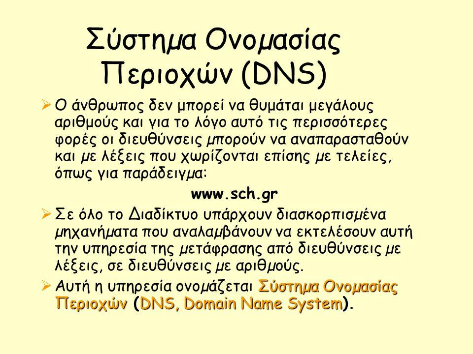 Σύστηµα Ονοµασίας Περιοχών (DNS)