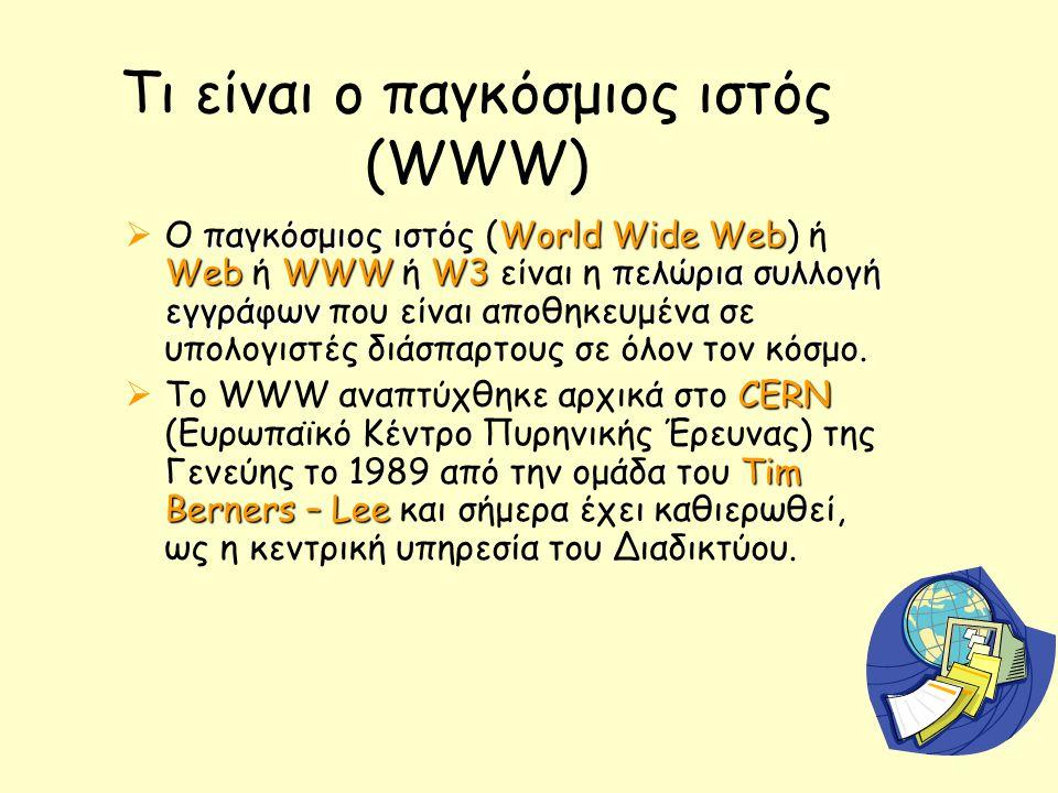 Τι είναι ο παγκόσμιος ιστός (WWW)