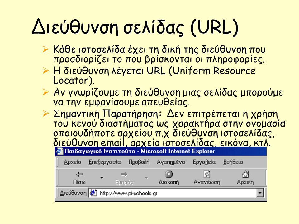 Διεύθυνση σελίδας (URL)