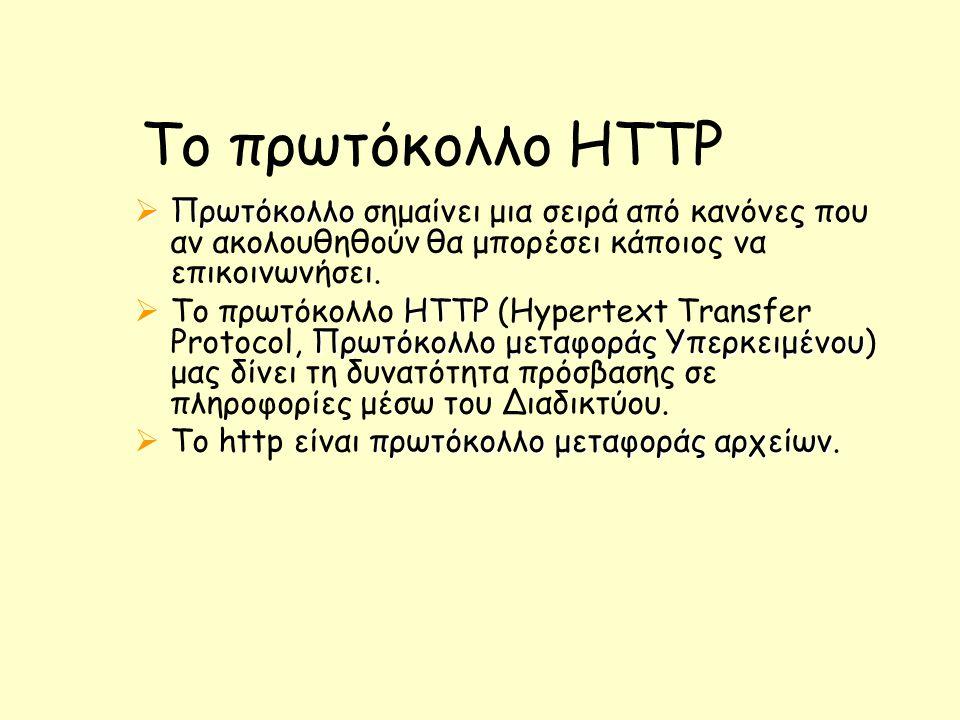 Το πρωτόκολλο HTTP Πρωτόκολλο σημαίνει μια σειρά από κανόνες που αν ακολουθηθούν θα μπορέσει κάποιος να επικοινωνήσει.