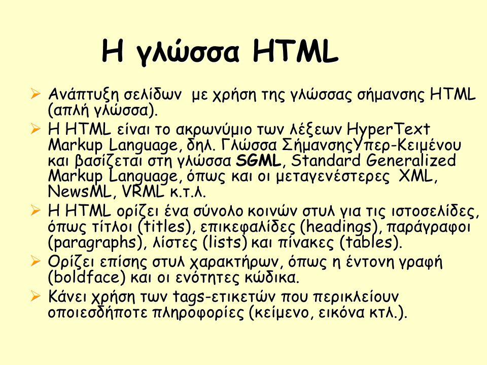 Η γλώσσα HTML Ανάπτυξη σελίδων με χρήση της γλώσσας σήμανσης HTML (απλή γλώσσα).