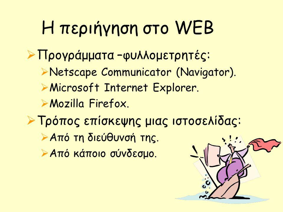 Η περιήγηση στο WEB Προγράμματα –φυλλομετρητές: